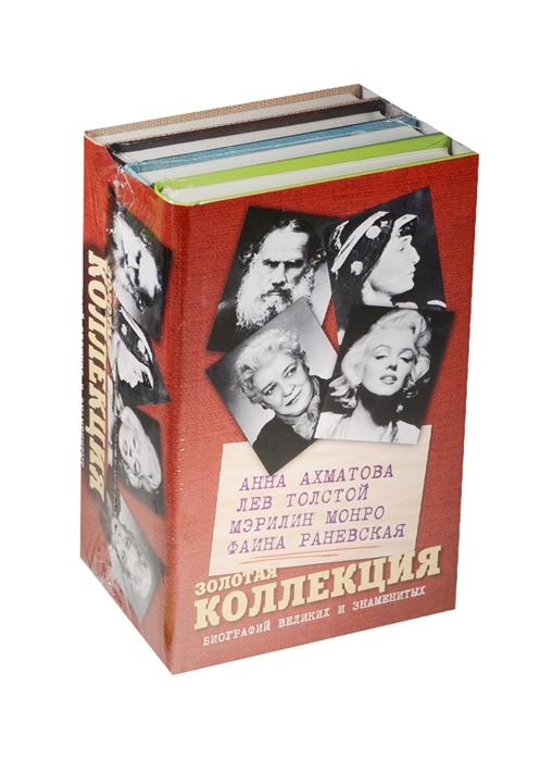 Ахматова А., Толстой Л., Монро М., Раневская Ф. Золотая коллекция биографий великих и знаменитых комплект из 4 книг все цены