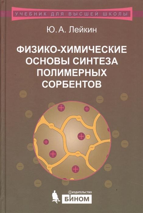 Лейкин Ю. Физико-химические основы синтеза полимерных сорбентов Учебное пособие