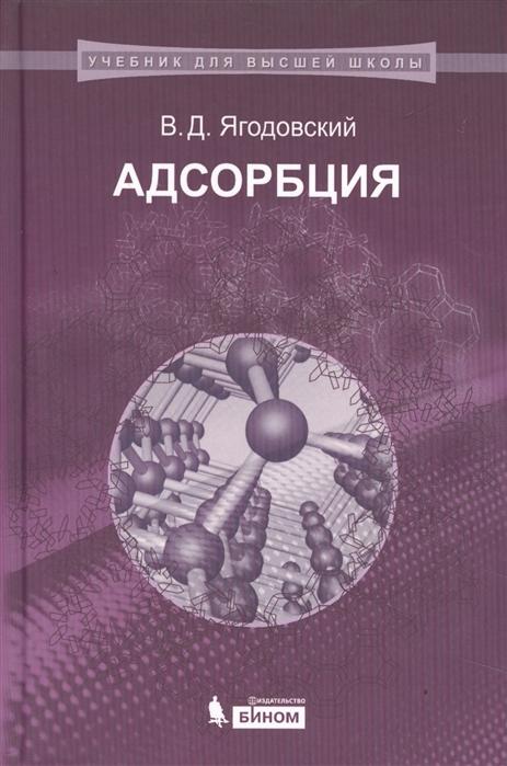 Ягодовский В. Адсорбция ягодовский в д адсорбция isbn 978 5 9963 1681 6