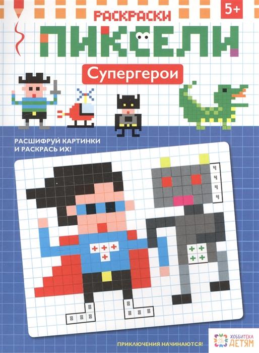 Киричек Е. (пер.) Раскраски Пиксели Супергерои