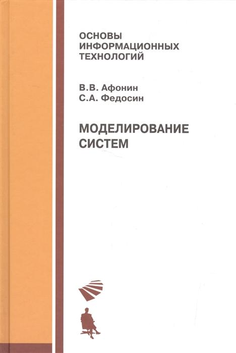 Афонин В., Федосин С. Моделирование систем Учебно-практическое пособие для студентов