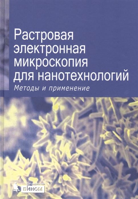 Жу У., Уанга Ж.Л. Растровая электронная микроскопия для нанотехнологий Методы и применение каспарова ю сост жу жу жу на полянке
