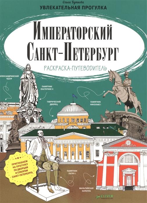 Купить Императорский Санкт-Петербург Раскраска-путеводитель, Клевер, Раскраски