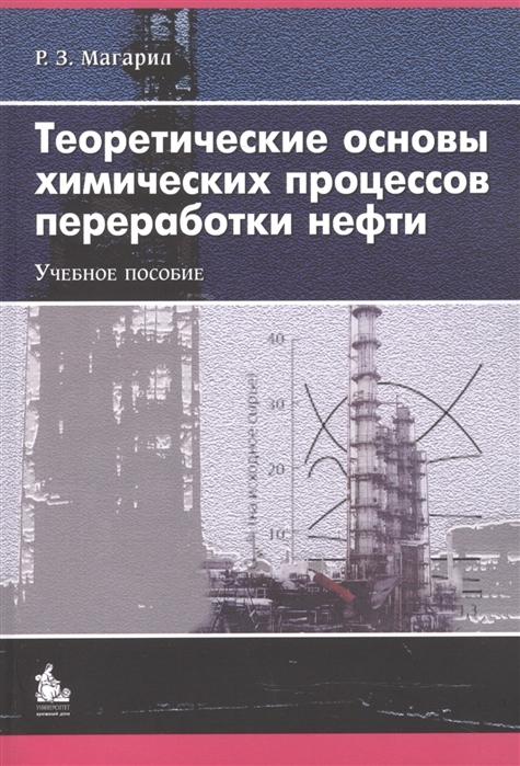 Магарил Р. Теоретические основы химических процессов переработки нефти Учебное пособие недорого