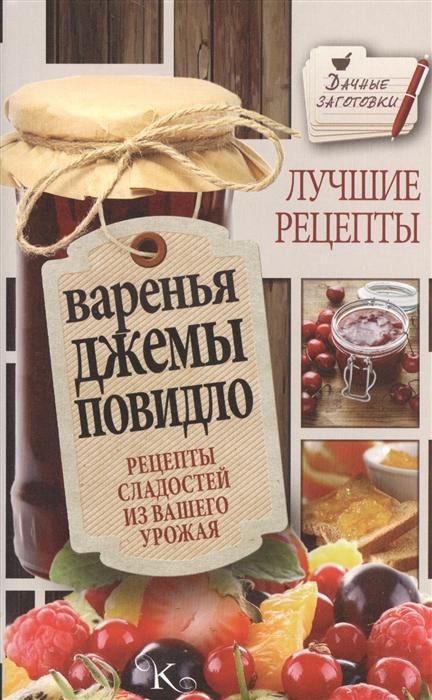 Варенья джемы повидло Рецепты сладостей из вашего урожая