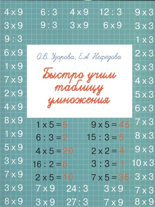 Узорова О., Нефедова Е. Быстро учим таблицу умножения математика учим таблицу умножения