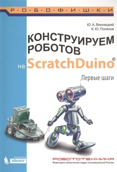 Винницкий Ю., Поляков К. Конструируем роботов на ScratchDuino Первые шаги бейктал дж конструируем роботов на arduino первые шаги