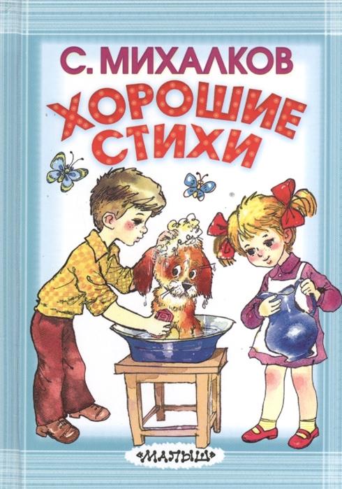 Михалков С. Хорошие стихи