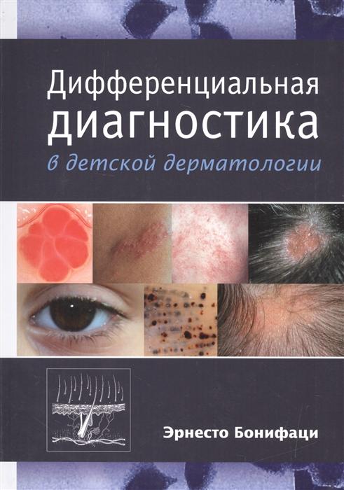 Бонифаци Э. Дифференциальная диагностика в детской дерматологии