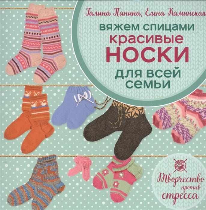 Панина Г., Каминская Е. Вяжем спицами Красивые носки для всей семьи е а каминская вяжем одежду для детей до 3 х лет