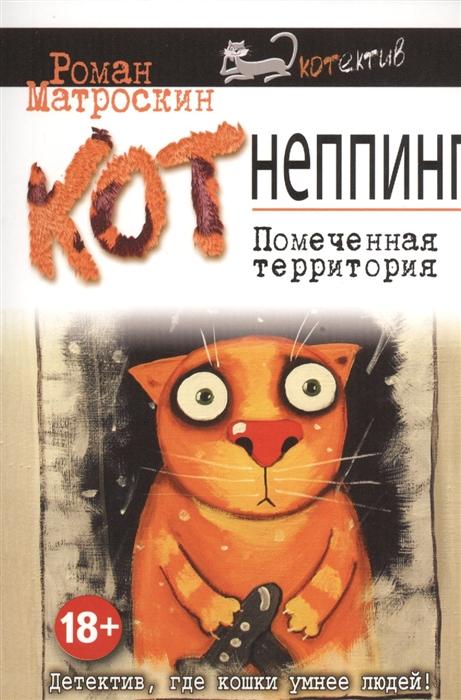 Матроскин Р. КОТнеппинг Помеченная территория