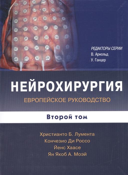 Лумента Х., Ди Россо К., Хаасе Й., Моэй Я. (ред.) Нейрохирургия Европейское руководство В двух томах Второй том
