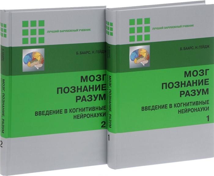Баарс Б., Гейдж Н. Мозг познание разум Введение в когнитивные нейронауки В 2-х томах комплект из 2 книг маттиас новак константин шереметьев шевели мозгами совершенный мозг эффективный мозг комплект из 3 книг