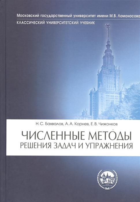 Бахвалов Н., Лапин А., Чижонков Е. Численные методы в задачах и упражнениях цена