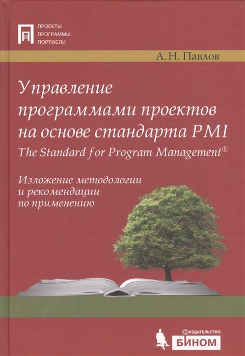 Управление программами проектов на основе стандарта PMI The Standard for Program Management Изложение методологии и рекомендации по применению