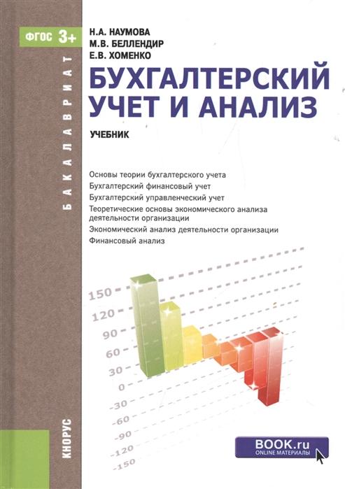 Наумова Н., Беллендир М., Хоменко Е. Бухгалтерский учет и анализ Учебник
