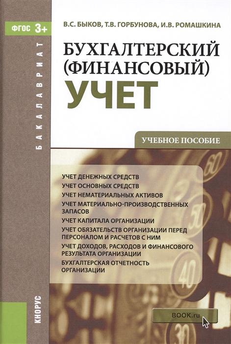 Быков В., Горбунова Т., Ромашкина И. Бухгалтерский финансовый учет Учебное пособие цена 2017