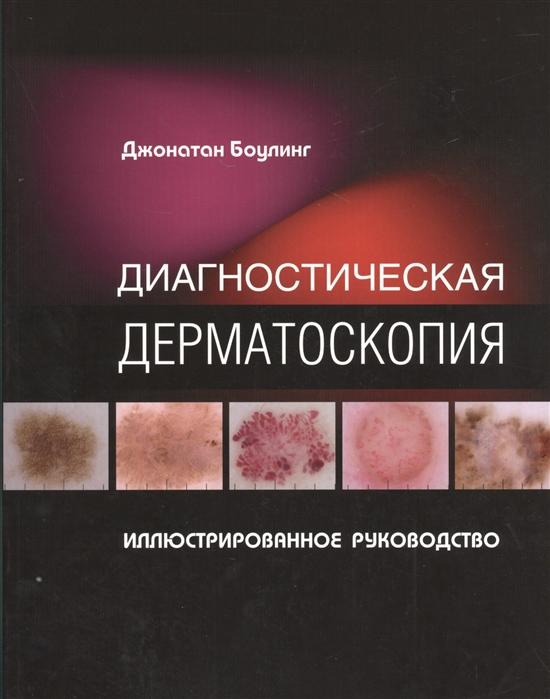Боулинг Дж. Диагностическая дерматоскопия Иллюстрированное руководство боулинг дж диагностическая дерматоскопия иллюстрированное руководство