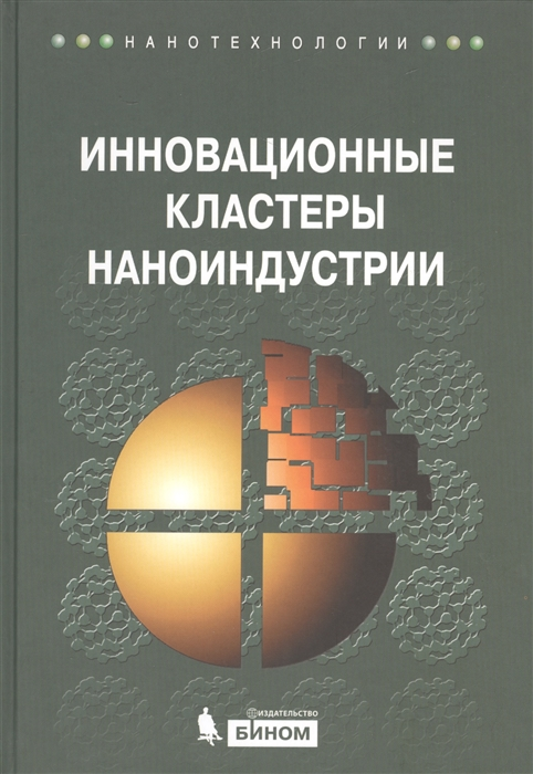 Азоев Г. и др. Инновационные кластеры наноиндустрии