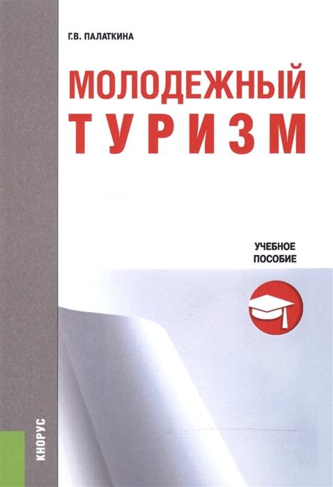 Палаткина Г. Молодежный туризм Учебное пособие