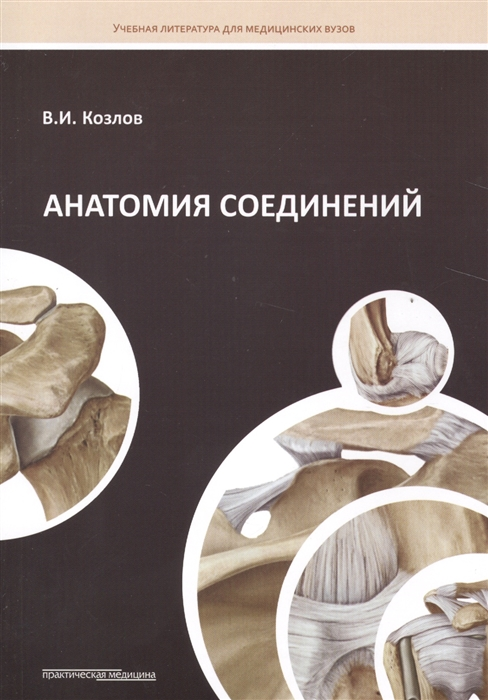 Козлов В. Анатомия соединений Учебное пособие