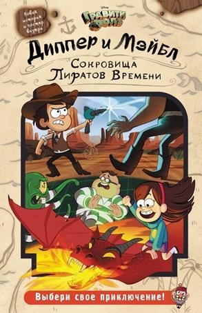 Суворова Т. (ред.) Диппер и Мэйбл Сокровища Пиратов Времени цена