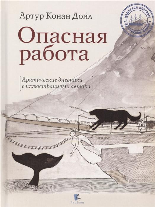 Дойл А. Опасная работа Арктические дневники с иллюстрациями автора