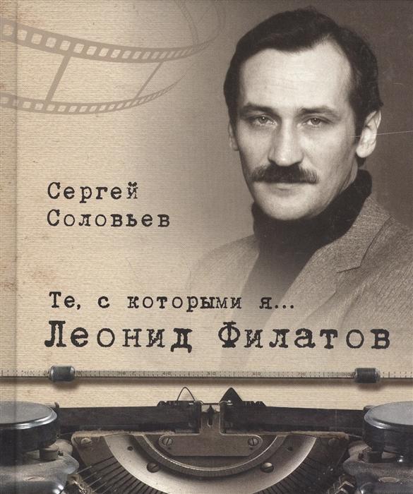Соловьев С. Леонид Филатов