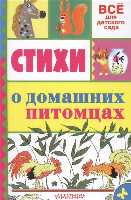Барто А., Маршак С., Успенский Э. и др. Стихи о домашних питомцах в сто первом зеркале