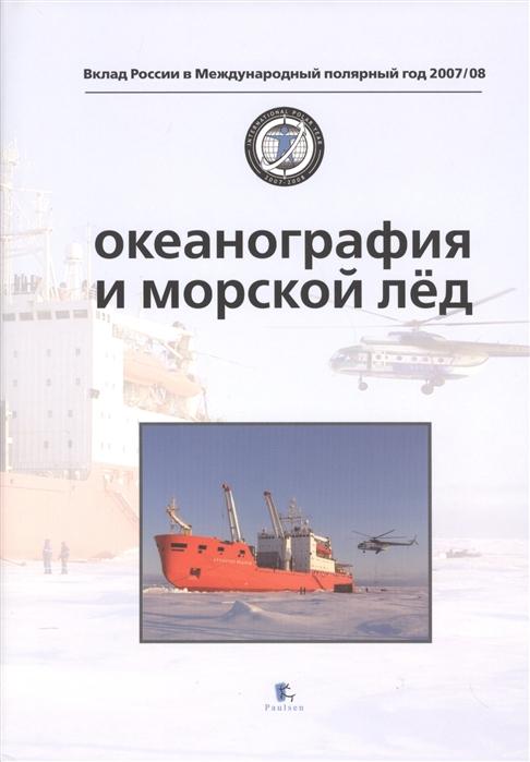 Фролов И. (ред.) Океанография и морской лед Oceanography and sea ice david thomas n sea ice
