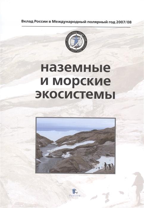 Матишов Г., Тишков А. (ред.) Наземные и морские экосистемы Land and Marine Ecosystems