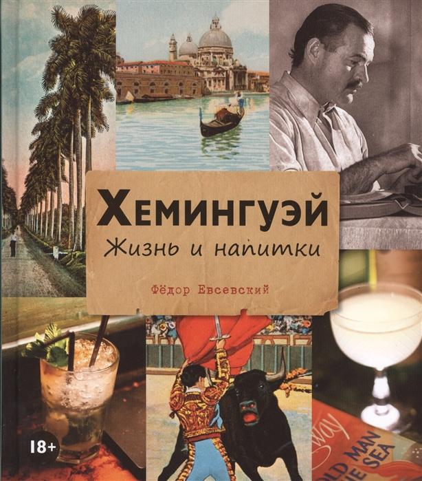 Евсеевский Ф. Хемингуэй Жизнь и напитки