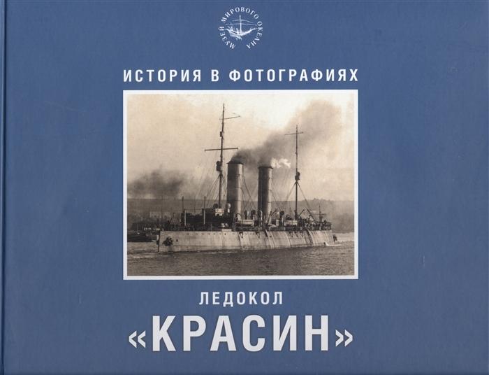 Емелина М., Савинов М., Филин П. Ледокол Красин История в фотографиях