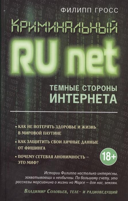 Гросс Ф. Криминальный Runet Темные стороны Интернета