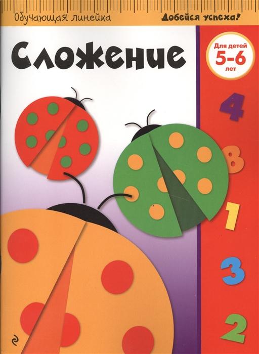 Жилинская А. (ред.) Сложение Для детей 5-6 лет