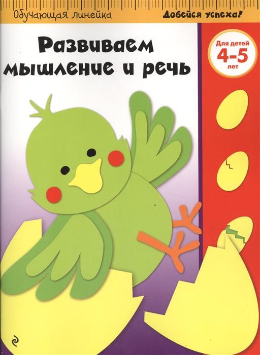 Жилинская А. (ред.) Развиваем мышление и речь Для детей 4-5 лет жилинская а ред большая книга заданий и упражнений для детей от 4 лет