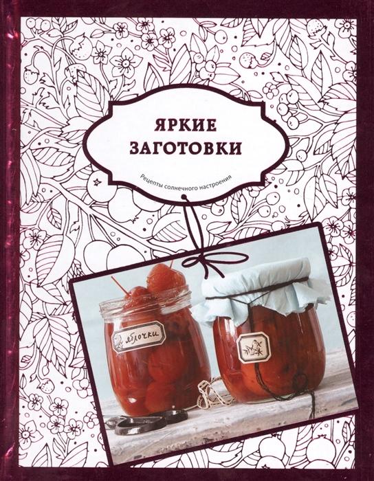 Савинова Н. (сост.) Яркие заготовки тумко и сост витаминные заготовки