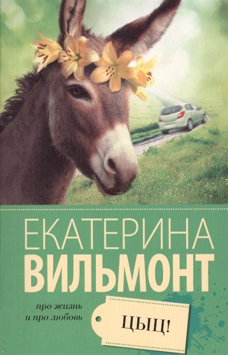 Вильмонт Е. Цыц