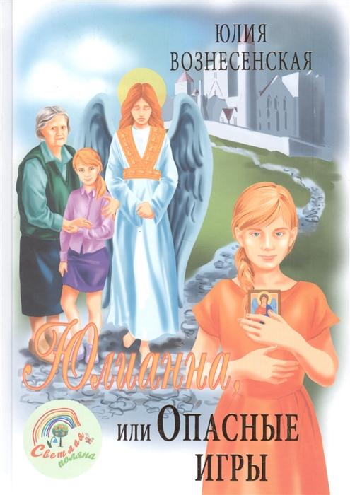 Вознесенская Ю. Юлианна или Опасные игры