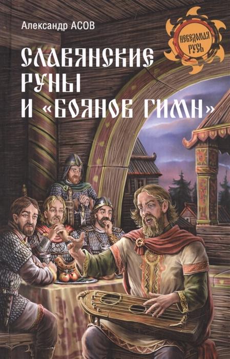 Асов А. Славянские руны и Боянов гимн асов а и руны знаки и мистерии славян 2 е издание