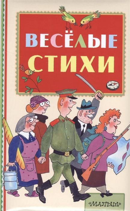 Маршак С., Успенский Э., Михалков С. Веселые стихи
