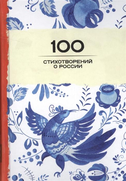 Розман Н. (ред.) 100 стихотворений о России розман н ред 100 стихотворений о россии