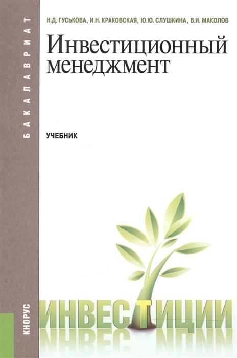 Инвестиционный менеджмент Учебник для бакалавров