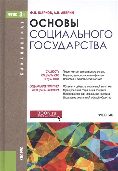 Основы социального государства Учебник для бакалавров