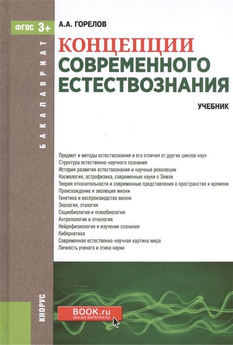 Горелов А. Концепции современного естествознания Учебник для бакалавров горелов а социология учебник