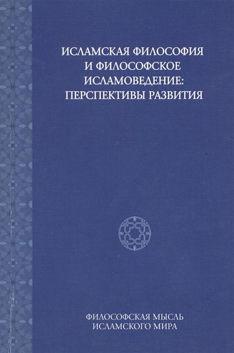 цены Смирнов А. (отв. ред.) Исламская философия и философское исламоведение Перспективы развития