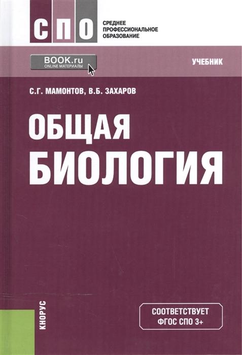 Общая биология Учебник для СПО