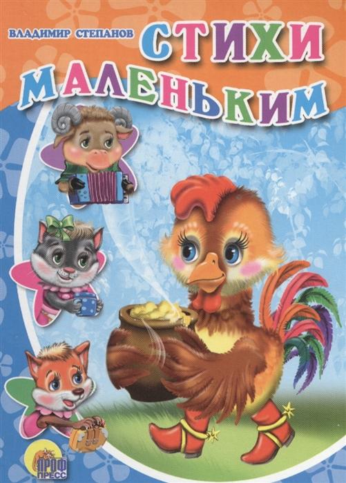 Степанов В. Стихи маленьким степанов в стихи маленьким