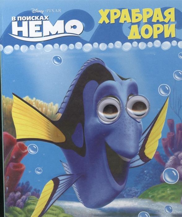 Храбрая Дори В поисках Немо Disney