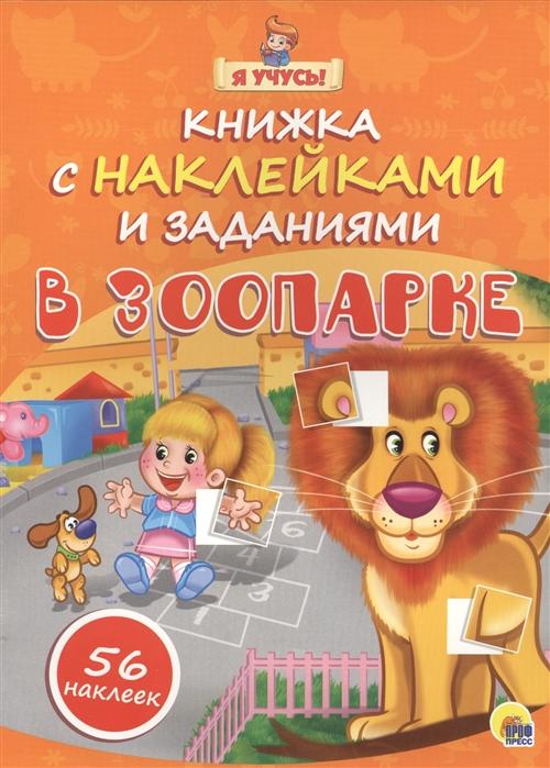 Костина В. (ред.) В зоопарке Книжка с наклейками и заданиями 56 наклеек